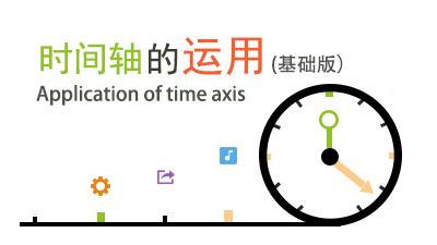 时间轴的运用(基础版教程)