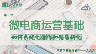 简营私塾-第2课时:微电商基础及销售转化实战