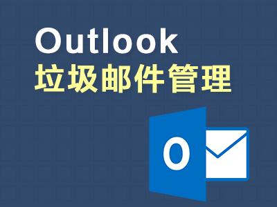 Outlook垃圾邮件管理