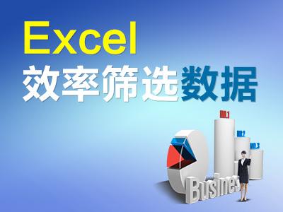 Excel效率筛选数据
