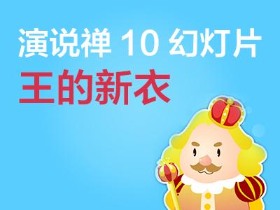 演说禅10幻灯片王的新衣