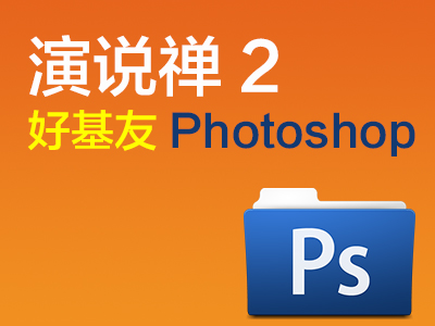 演说禅2好基友Photoshop