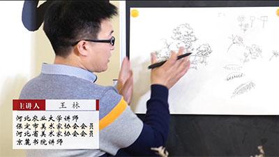 《钢笔画实用技巧》第1讲