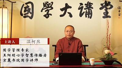 《阳明心学智慧—领导者的修炼》(五)內圣外王