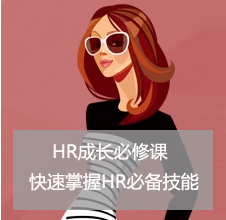 HR必修的75門必修課