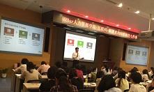 《互联网+时代HRM的挑战与变革》5.21日大会圆满结束