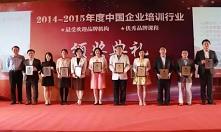 HR Bar荣获中国企业培训行业品牌机构及优秀品牌课程【TTT】
