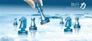 全面绩效管理推动转型升级成功