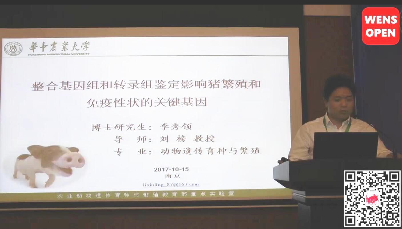 李秀领-整合基因组选择信号和比较转录组分析鉴定猪繁殖和免疫性状关键基因
