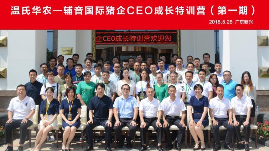 视频:温氏华农-辅音国际猪企CEO