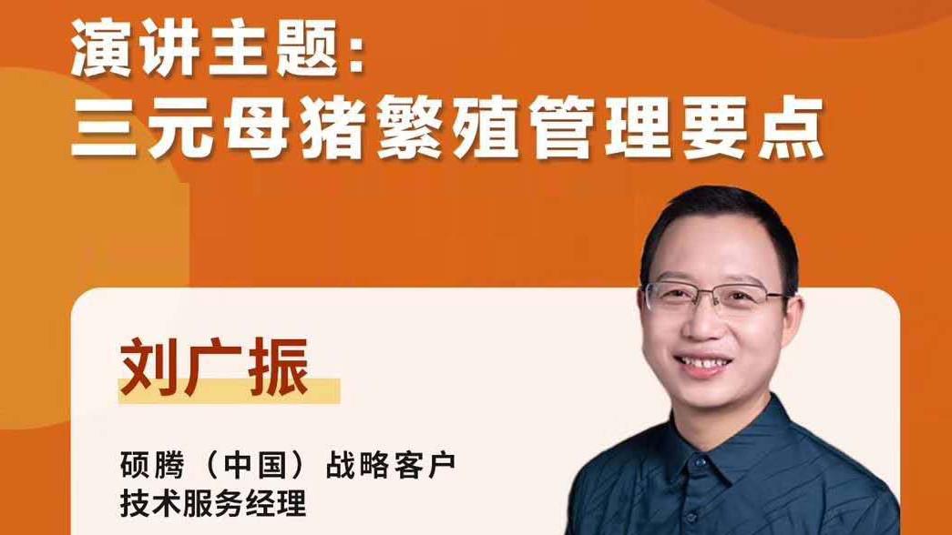 刘广振-三元后备母猪繁殖管理要点