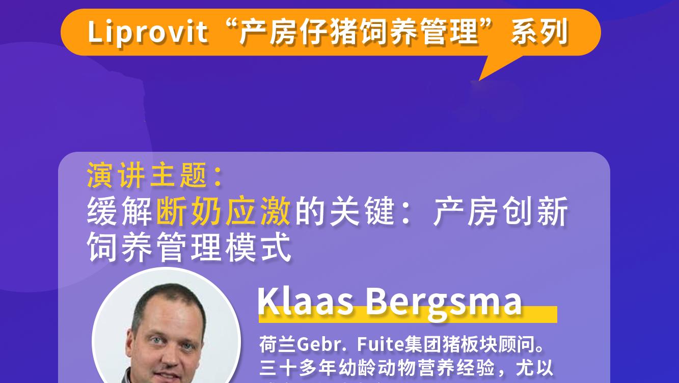 Klaas Bergsma:缓解断奶应激的关键:产房创新饲养管理模式