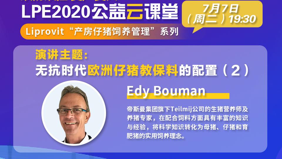 Edy Bouman:无抗时代欧洲仔猪教保料的配置(2)