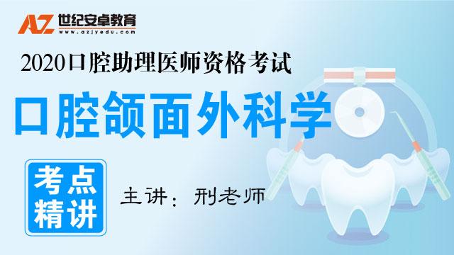【考点】口腔颌面外科学(2020口腔助理)