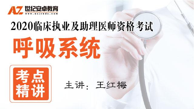 【考点精讲】呼吸系统(2020临床执业及助理)