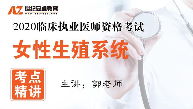 【考点精讲】女性生殖系统(2020临床执业)