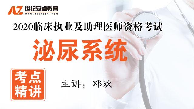 【考点精讲】泌尿系统(2020临床执业及助理)