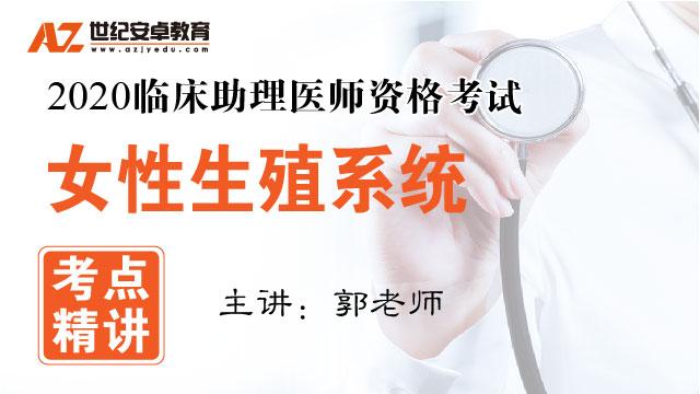 【考点精讲】女性生殖系统(2020临床助理)