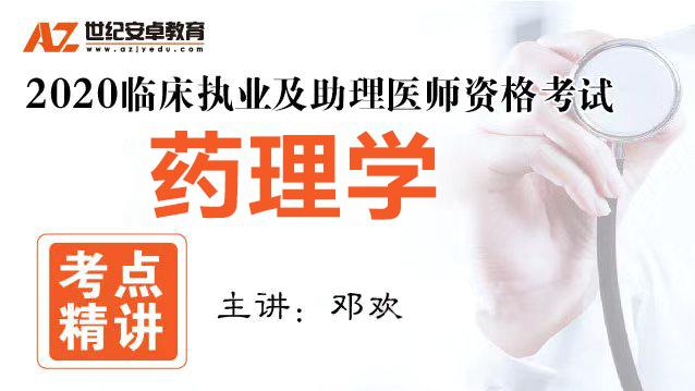 【考点精讲】药理学(2020临床执业及助理)