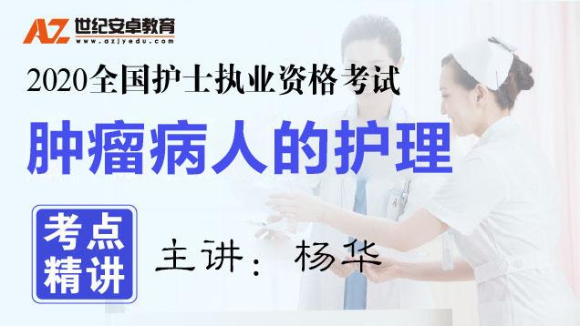 【考点精讲】肿瘤病人的护理(2020护士)
