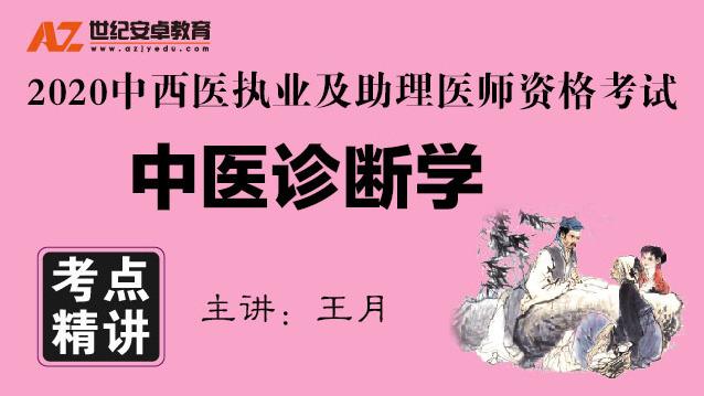 【考点精讲】中医诊断学(2020中西医执业及助理)
