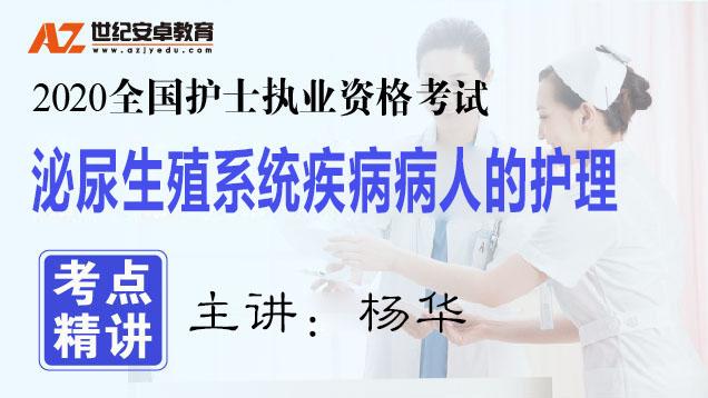 【考点精讲】泌尿生殖系统疾病病人的护理(2020护士)