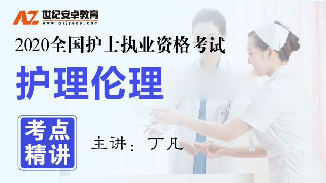【考点精讲】护理伦理(2020护士)