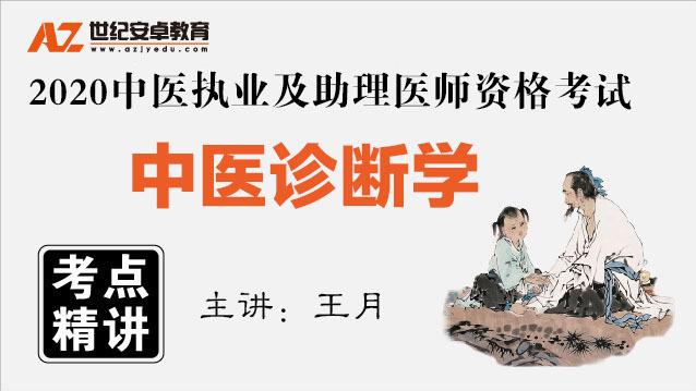 【考点精讲】中医诊断学(2020中医执业及助理)
