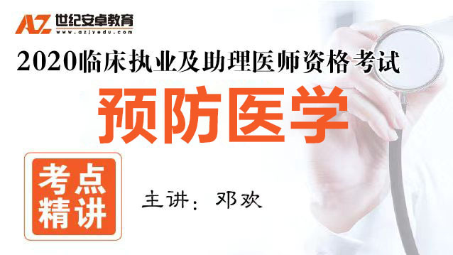 【考点精讲】预防医学(2020临床执业及助理)