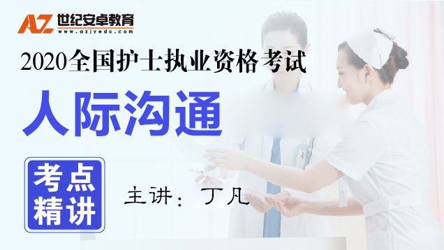 【考点精讲】人际沟通(2020护士)