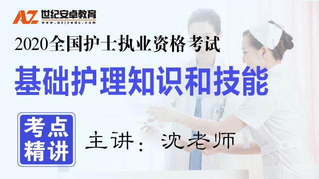 【考点精讲】基础护理知识和技能(2020护士)