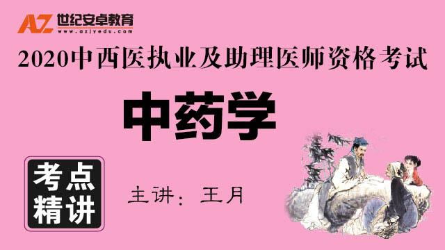 【考点精讲】中药学(2020中西医执业及助理)