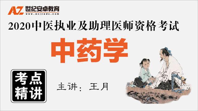 【考点精讲】中药学(2020中医执业及助理)