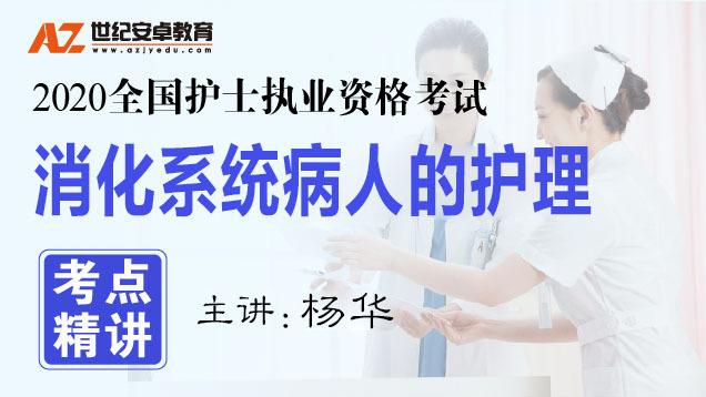 【考点精讲】消化系统疾病病人的护理(2020护士)