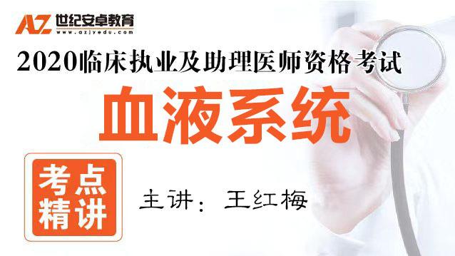 【考点精讲】血液系统(2020临床执业及助理)