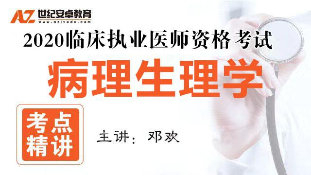 【考点精讲】病理生理学(2020临床执业医师)