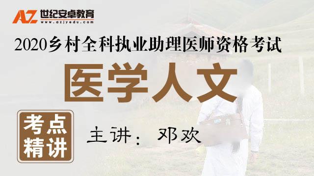 【考点精讲】医学人文(乡村全科2020版)