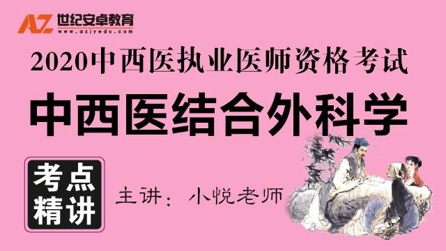 【考点精讲】中西医结合外科学(2020中西医执业)