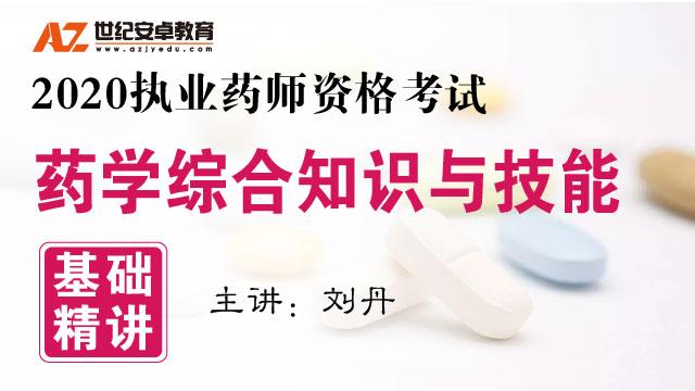 【基础精讲】药学综合知识与技能(2020版)