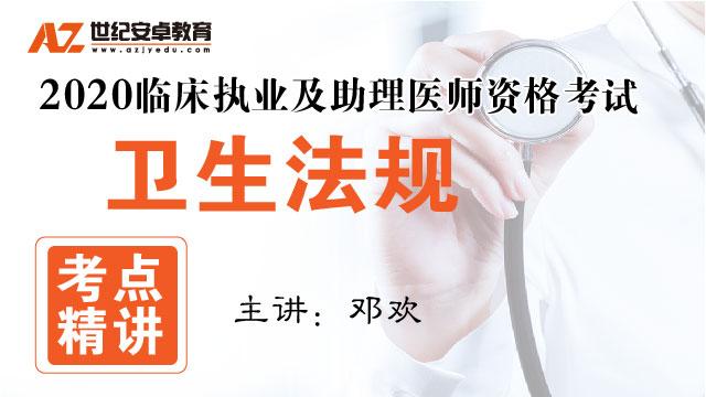 【考点精讲】卫生法规(2020临床执业及助理)