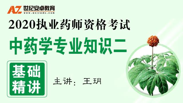 【基础精讲】中药学专业知识二(2020版)