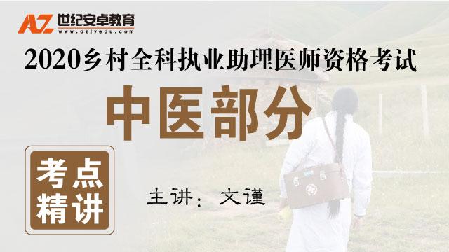 【考点精讲】全科医疗-中医部分(乡村全科2020版)