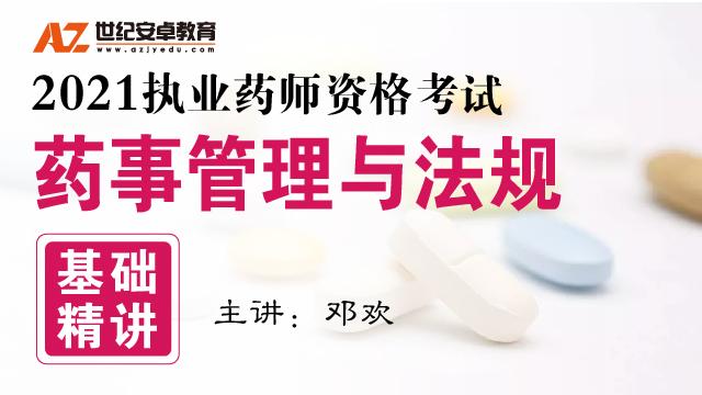 【基础精讲】药事管理与法规(2021版)