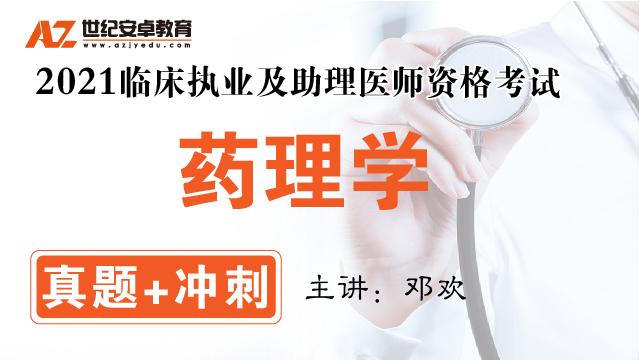 【真题+冲刺】药理学(2021临床执业及助理)