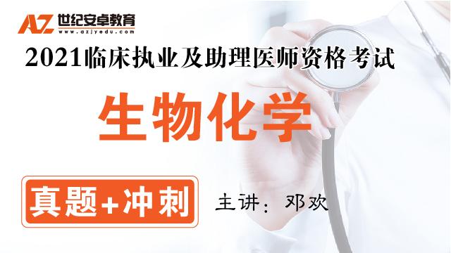 【真题+冲刺】生物化学(2021临床执业及助理)