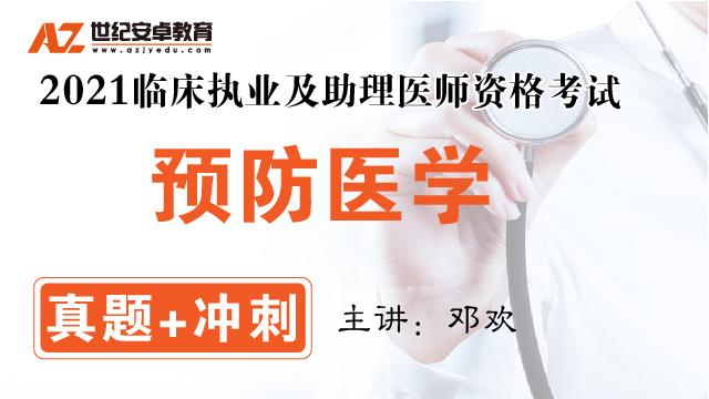 【真题+冲刺】预防医学(2021临床执业及助理)