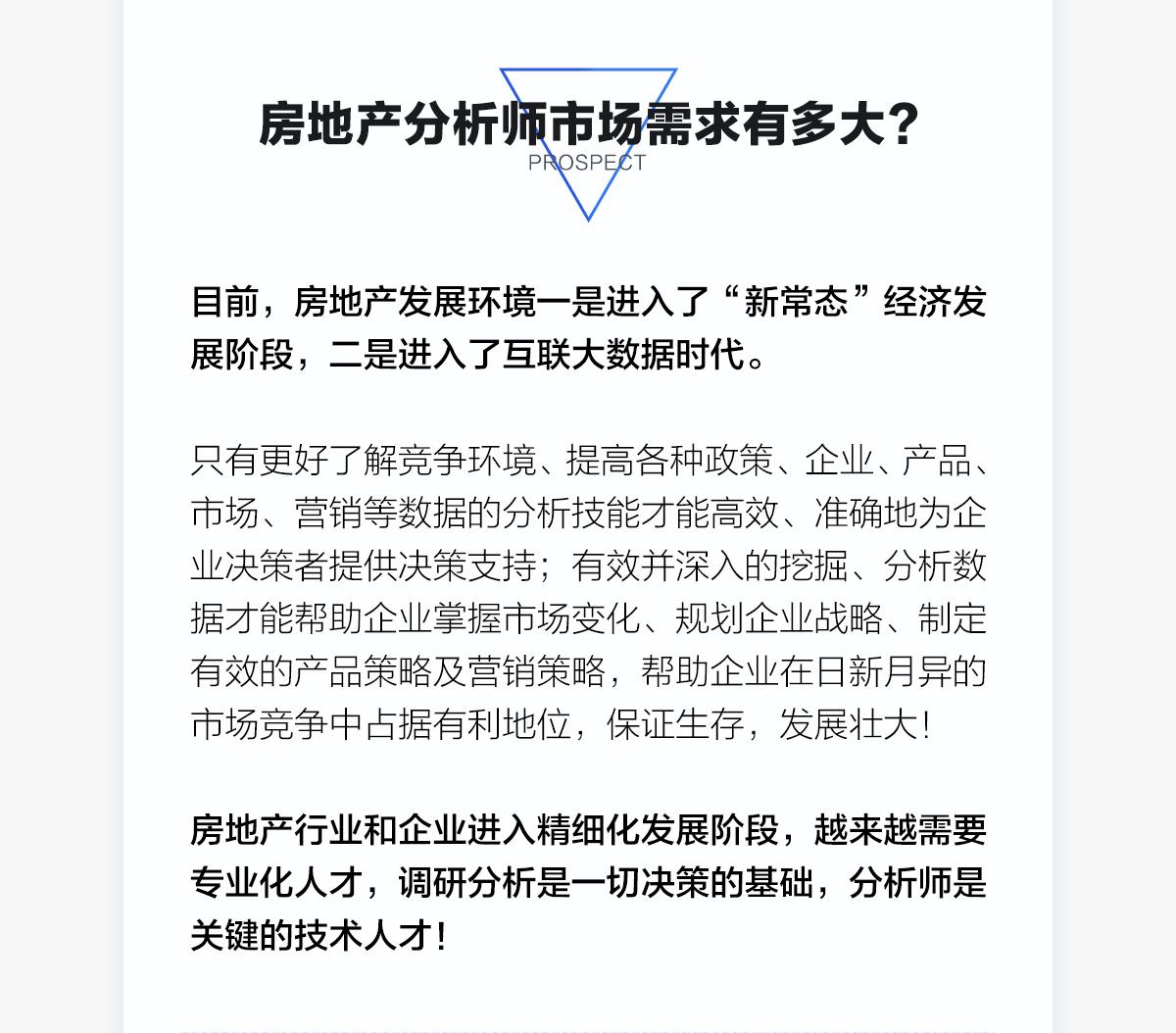 课程详情(分析师)_01