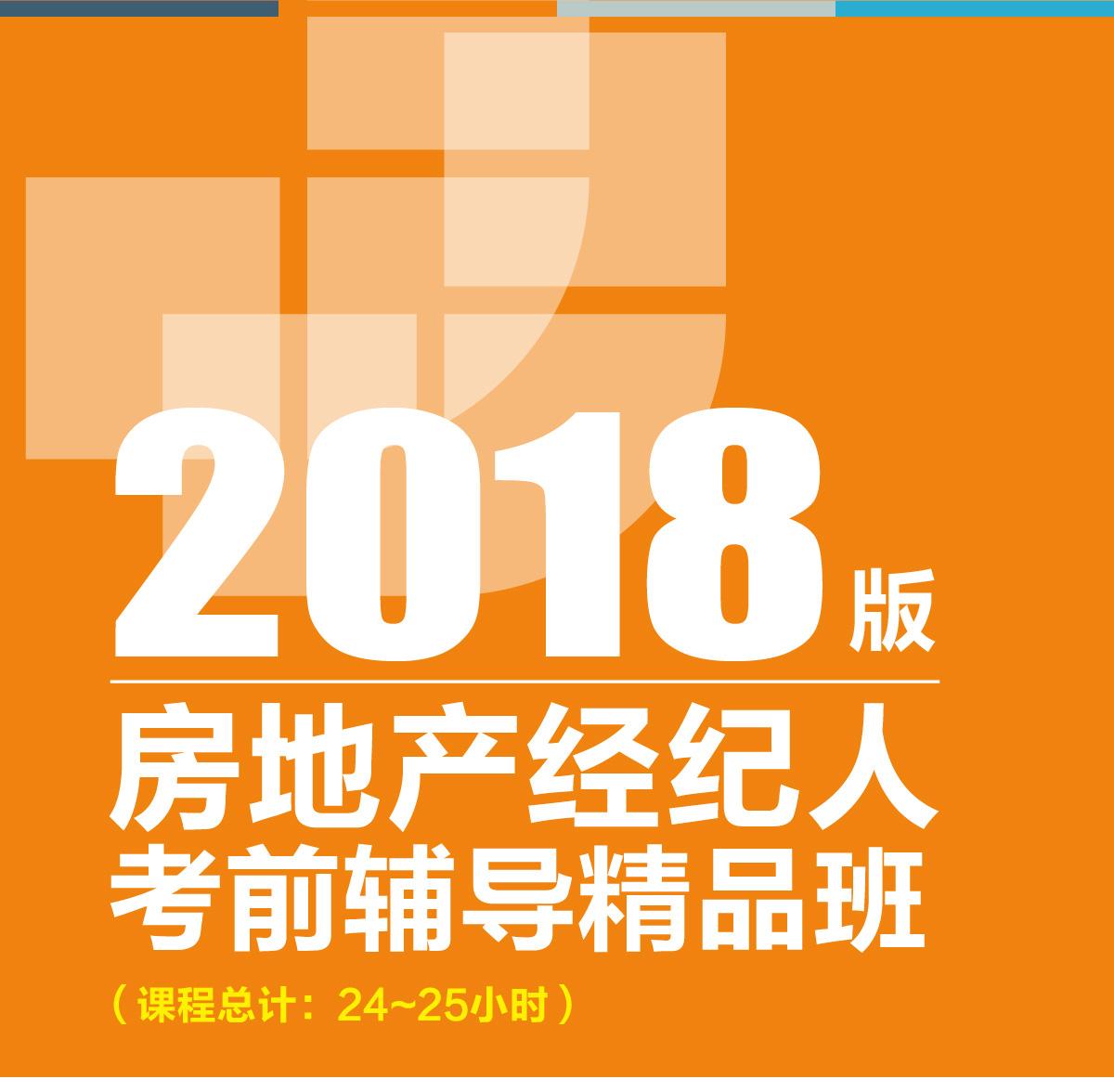 2018版房地产经纪人考前辅导精品班--1480_01