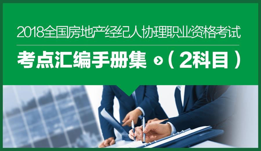 2018房地产经纪人协理考点汇编手册(2科目)