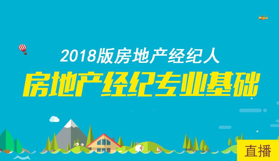 2018《房地产经纪专业基础》房地产经纪人职业资格考试